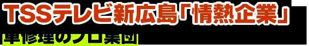 TSSテレビ新広島「情熱企業」で車修理のプロ集団として紹介されました!