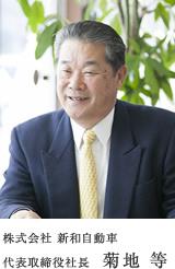 株式会社 新和自動車 代表取締役社長 菊地 等