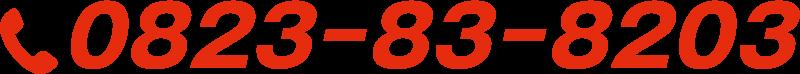 0823-83-8203